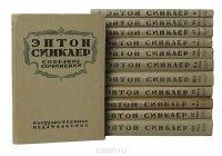Эптон Синклер. Собрание сочинений в 12 томах (комплект)