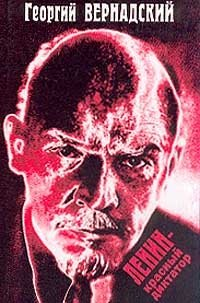 Ленин - красный диктатор