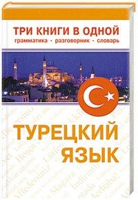 Турецкий язык. Три книги в одной. Грамматика. Разговорник. Словарь