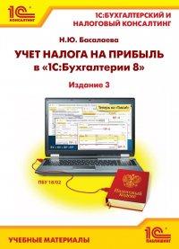 """Учет налога на прибыль в """"1С:Бухгалтерии 8"""". Издание 3"""