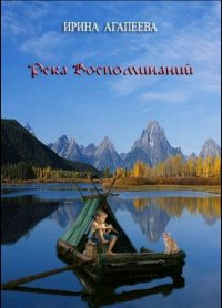 Река воспоминаний - Ирина Агапеева