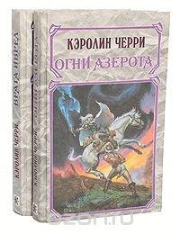 Хроники Моргейн (комплект из 2 книг)