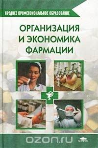 Организация и экономика фармации. Учебник, И. В. Косова