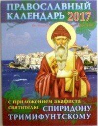 Православный календарь на 2017 год с приложением акафиста святителю Спиридону Тримифунтскому