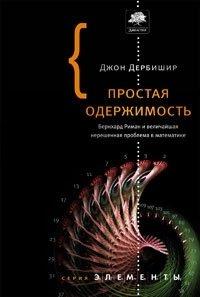 Простая одержимость. Бернхард Риман и величайшая нерешенная проблема в математике