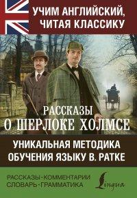 Рассказы о Шерлоке Холмсе, Артур Конан Дойл