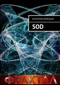 SOD. Проект Фрактал