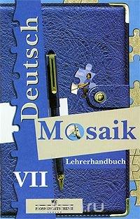 Deutsch Mosaik: Lehrerhandbuch 7 / Немецкий язык. Мозаика. Книга для учителя. 7 класс