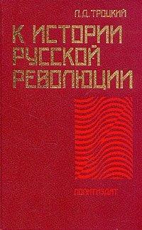 К истории русской революции