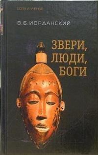 Звери, люди, боги. Очерки африканской мифологии