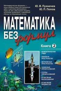 Математика без формул. Книга 2
