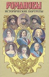 Романовы. Исторические портреты. 1613 - 1762. Михаил Федорович - Петр III
