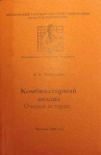 Комбинаторный анализ. Очерки истории