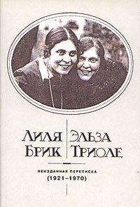 Лиля Брик - Эльза Триоле. Неизданная переписка (1921 - 1970)