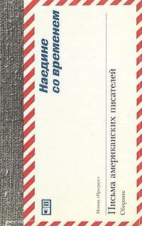 Письма американских писателей. Сборник