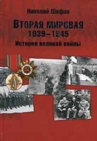 Вторая мировая. 1939-1945. История великой войны