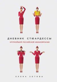 Дневник стюардессы, Елена Зотова