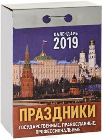 Календарь отрывной. Праздники государственные, православные, профессиональные 2019