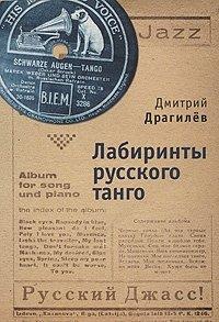 Лабиринты русского танго