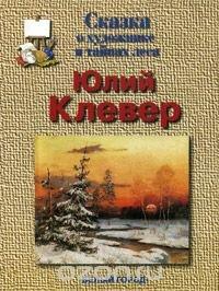 Сказка о художнике и тайнах леса. Юлий Клевер