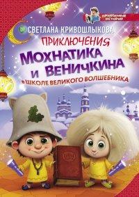 Приключения Мохнатика и Веничкина в школе Великого