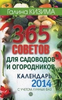 365 советов для садоводов и огородников. Календарь на 2014 год с учетом лунных фаз
