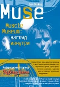 Muse. Muscle Museum. Взгляд изнутри