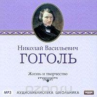 Н. В. Гоголь. Жизнь и творчество