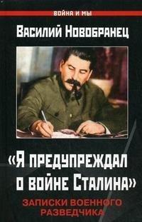 """""""Я предупреждал о войне Сталина"""". Записки военного разведчика"""