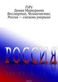 Бессмертие, Человечество, Россия – глазами умерших