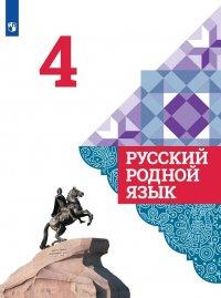 Русский родной язык. 4 класс. Учебник