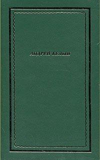 Андрей Белый. Стихотворения и поэмы в двух томах. Том 1