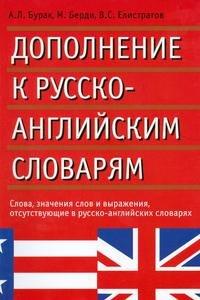 Дополнение к русско-английским словарям