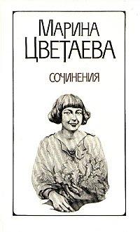 Марина Цветаева. Сочинения в двух томах. Том 2