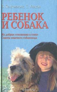 Ребенок и собака. Их добрые отношения в семье. Советы опытного собаковода