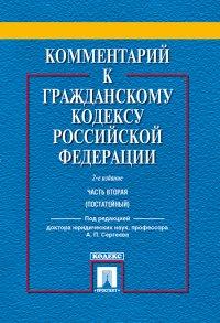 Комментарий к Гражданскому Кодексу РФ. Часть 2 (постатейный)