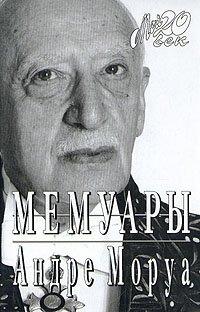 Андре Моруа. Мемуары