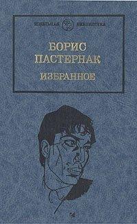 Борис Пастернак. Избранное. В двух томах. Том1