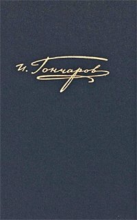 И. А. Гончаров. Полное собрание сочинений и писем в 20 томах. Том 8. Книга 1. Обрыв