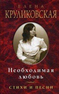 Необходимая любовь, Елена Круликовская