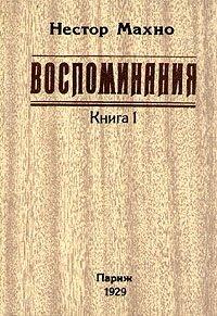Нестор Махно. Воспоминания. В двух томах. Том 1