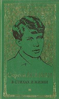 Сергей Есенин в стихах и жизни. Комплект из четырех книг. Книга 1