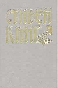 Стивен Кинг. Избранное в трех книгах. Книга 2