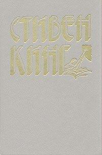 Стивен Кинг. Избранное в трех книгах. Книга 3