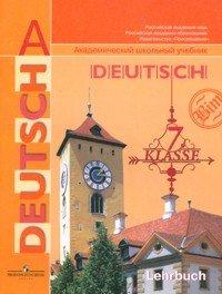 Deutsch 7 Klasse: Lehrbuch / Немецкий язык. 7 класс