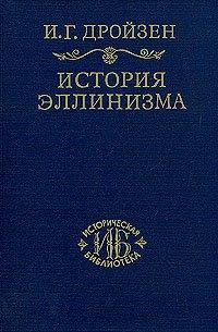 История эллинизма. Том 2