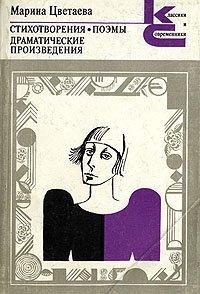 Марина Цветаева. Стихотворения. Поэмы. Драматические произведения