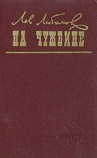 На чужбине, Лев Любимов