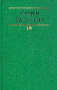 Сергей Есенин. Собрание сочинений в двух томах. Том 1