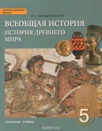 Учебник по истории 5 класса история древнего мира решебник
